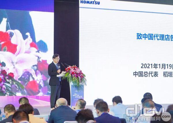 稻垣泰弘中国总代表进行了大会总结发言