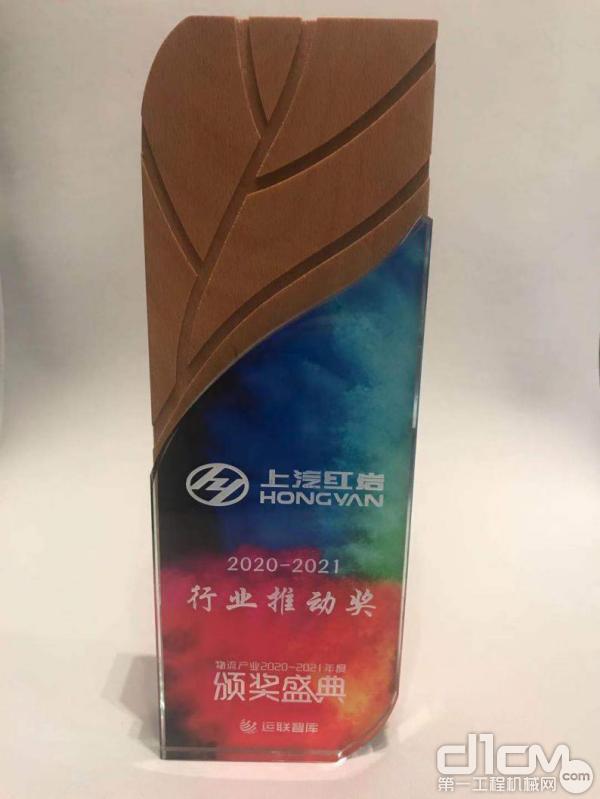 """上汽红岩荣获""""2020-2021行业推动奖"""""""