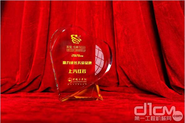 """上汽红岩凭借暖心的公益服务被授予""""2020年度助力成长关爱品牌""""称号"""