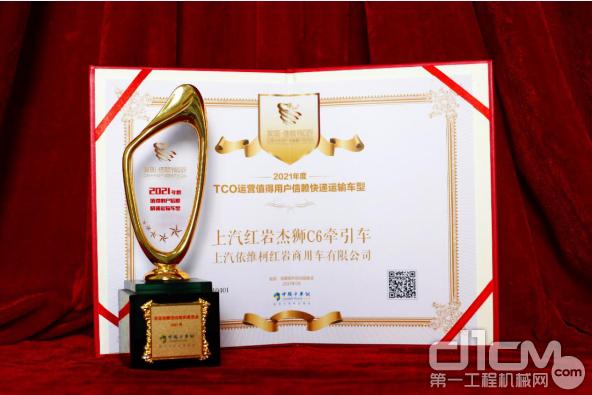 """红岩杰狮C6 牵引车斩获""""2021年度值得用户信赖快递运输车型奖"""""""
