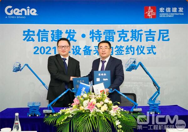 """上海宏信建设发展有限公司与特雷克斯吉尼举行了""""2021吉尼高空作业平台采购签约仪式"""""""