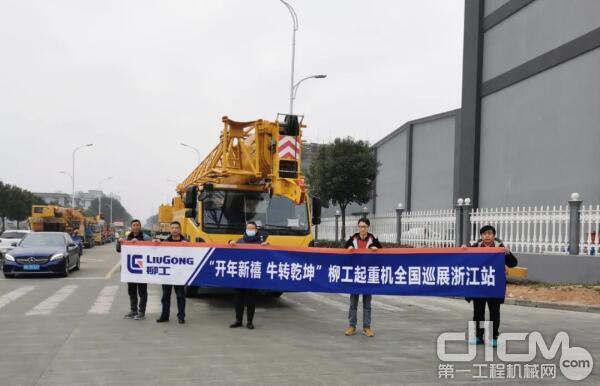柳工起重机全国巡展活动火热浙江站