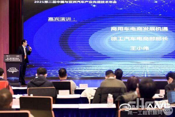 徐工汽车电商部部长王小伟发表演讲