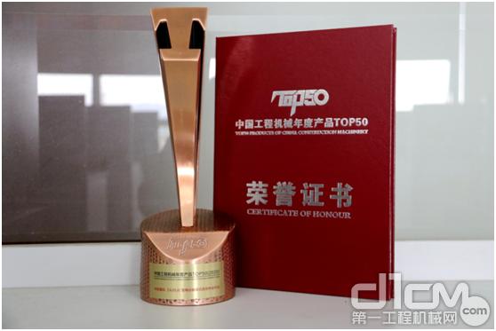 "中联重科ZA20JE荣获""中国工程机械年度产品TOP50"