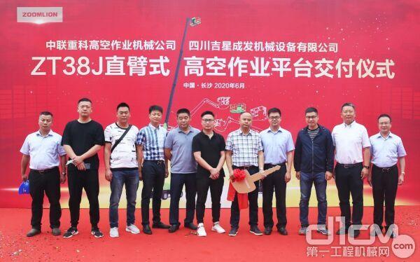 中联重科ZT38J圆满交付四川吉星成发机械设备有限公司