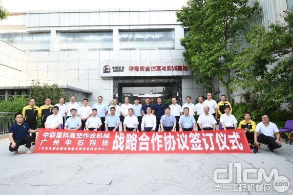 中联重科高机与广州中石科技签署战略合作协议