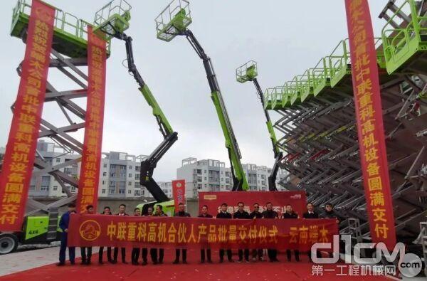中联重科高机产品体验会暨云南端木新车交付仪式