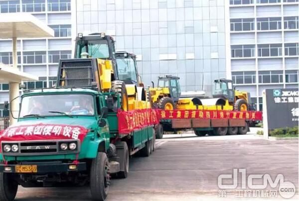 徐工成套道路机械援建绵竹灾区