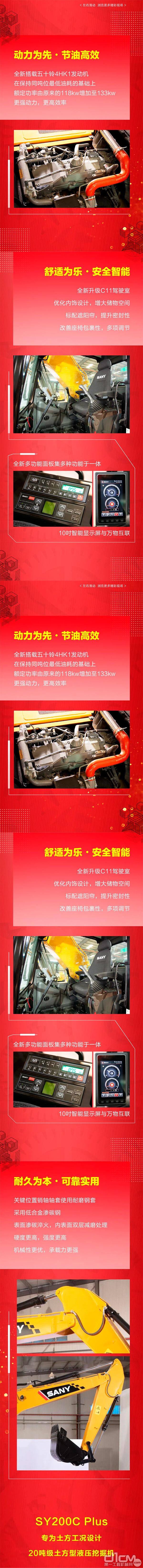 三一SY200C Plus挖掘机产品介绍
