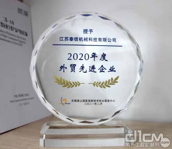 泰信机械荣获《2020年度外贸先进企业》称号