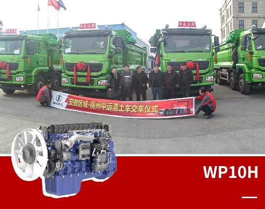 搭载潍柴WP10H/WP12发动机的渣土自卸车密集交付