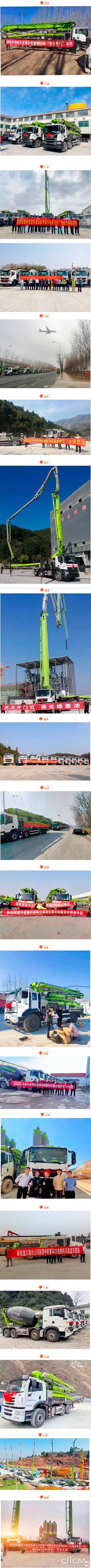 中联重科混凝土机械迎全国交付热潮