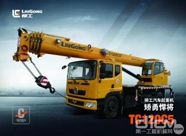 一年之计在于春,柳工TC120C5汽车起重机为你抢占创业先机