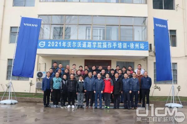 2021年沃尔沃道路学院摊铺机操作手培训班 – 徐州站圆满成功!