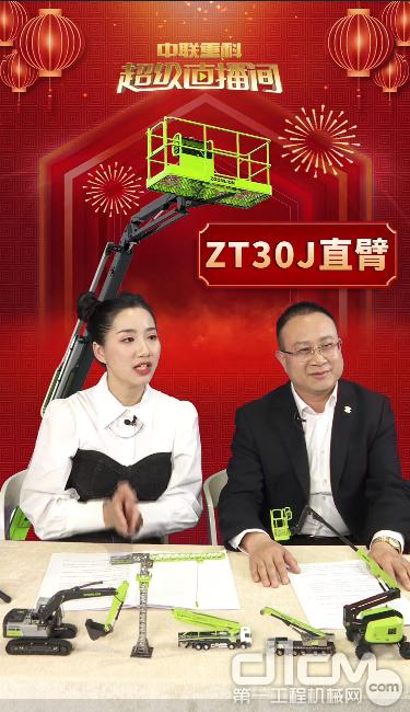 """元宵钜惠 中联重科智能高机""""三重豪礼""""掀起购机热潮"""