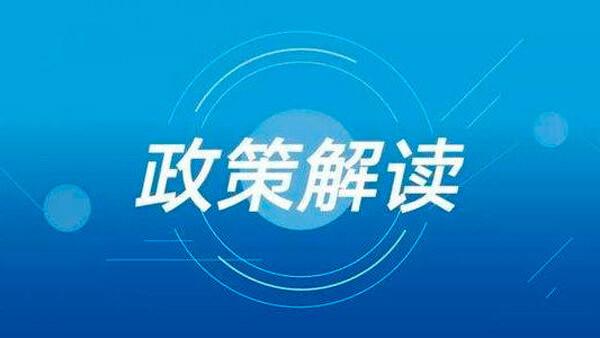 工业互联网新三年计划