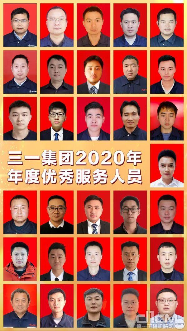 三一集团2020年度优秀服务人员