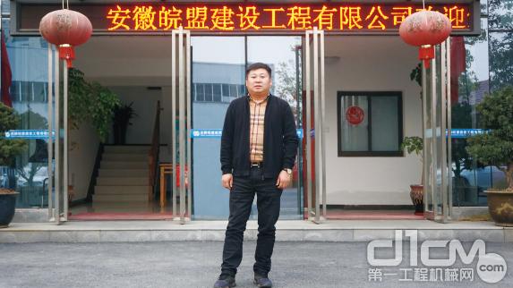 安徽皖盟建设工程有限公司董事长梁军