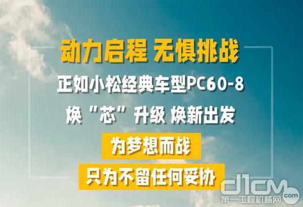 小松PC60-8挖掘机产品简介