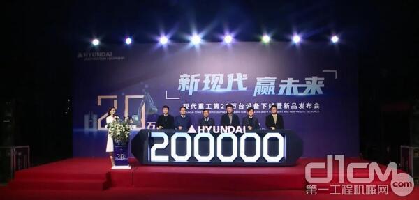 现代重工第20万台设备下线 特装新品隆重上市