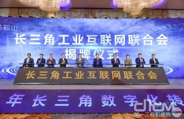 共同为长三角工业互联网联合会揭牌