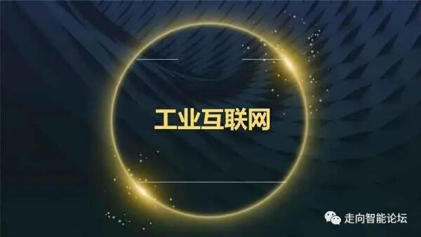 2021年中国工业互联网平台发展形势展望