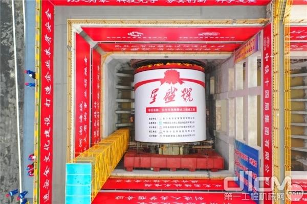 """由中国铁建自主研制湖南省内应用的最大直径盾构机""""星盛号"""""""