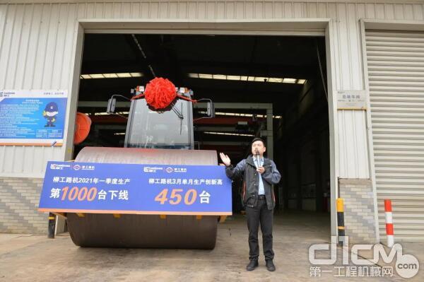 柳工路机一季度产销双破1000台