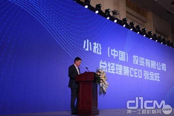 小松(中国)投资有限公司总经理兼CEO张全旺致辞