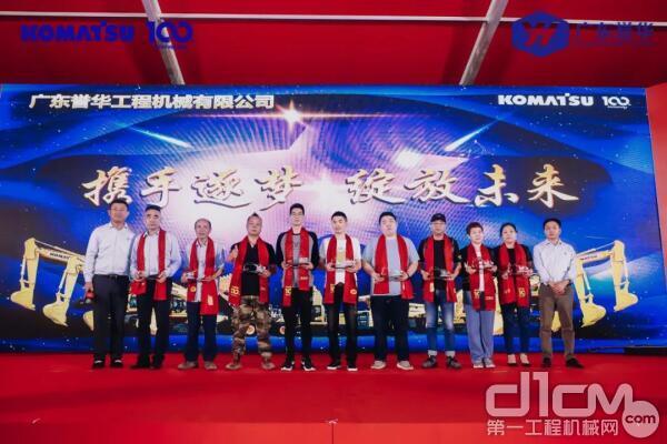 广东誉华优质合作伙伴客户颁奖仪式