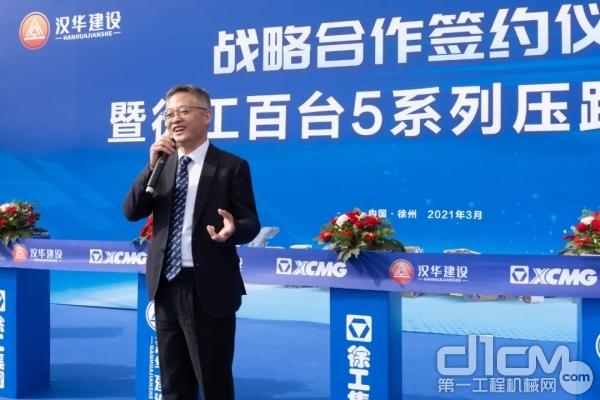 徐工道路机械事业部总经理、党委书记 崔吉胜致辞