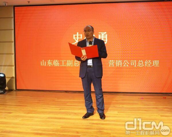 山东临工副总经理、营销公司总经理 史生勇先生致欢迎词