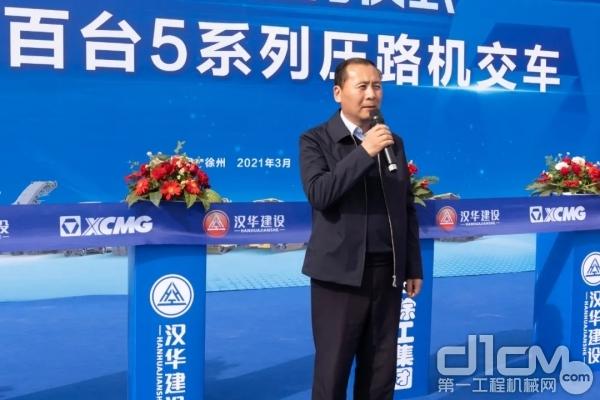 徐州汉华建设工程公司董事长 薛涛致辞