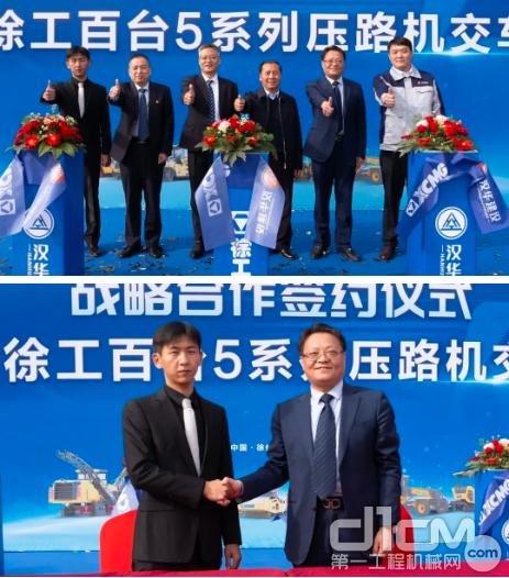 徐工道路副总经理王锋与徐州汉华总经理薛贺进行战略签约