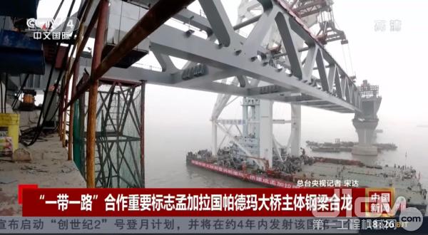 三一起重机助力孟加拉帕德玛大桥主体钢梁成功合龙