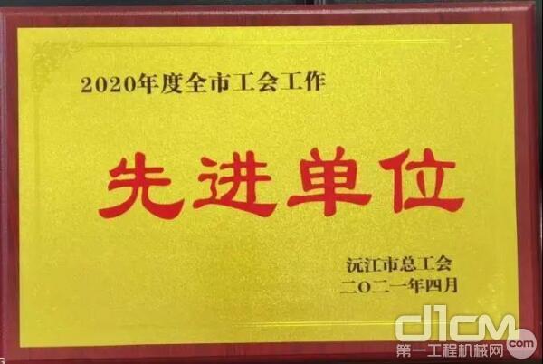 """中联搅拌车事业部工会荣获2020年度全市工会工作""""先进单位""""称号"""