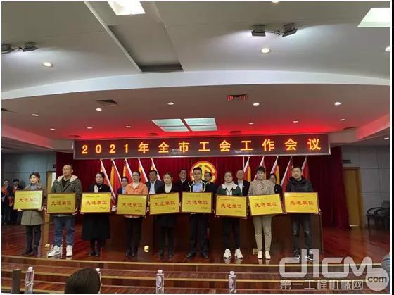 2021年全市工会工作会议表彰