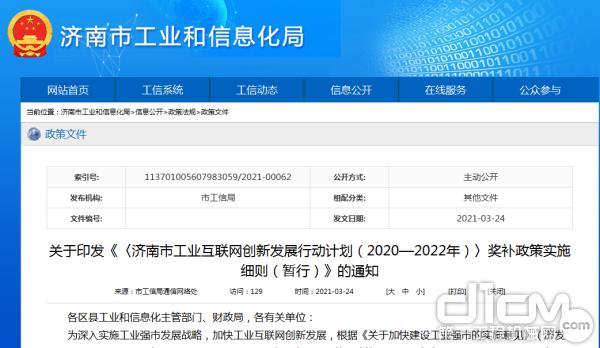 济南支持工业互联网创新发展