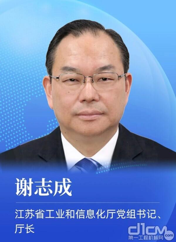 江苏省工业和信息化厅党组书记、厅长谢志成