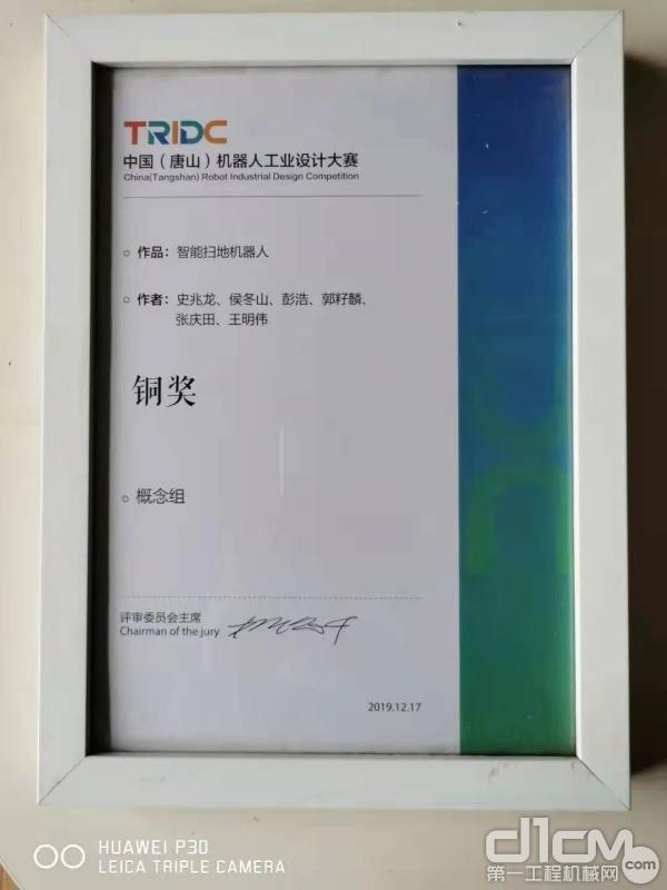 亚特小型扫路机曾荣获中国(唐山)机器人设计大赛铜奖