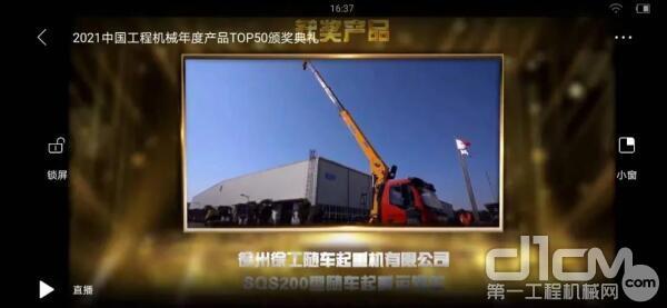 徐工随车起重机获中国工程机械年度产品top50(2021)