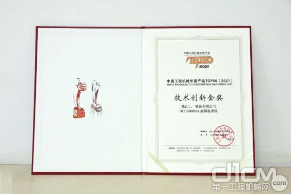 """三一SCC40000A获评""""2021中国工程机械年度产品TOP50技术创新金奖"""""""