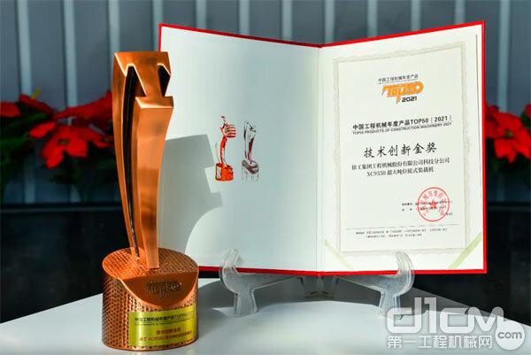 """徐工XC9350超大吨位轮式装载机荣膺""""2021中国工程机械年度产品TOP50技术创新金奖"""""""