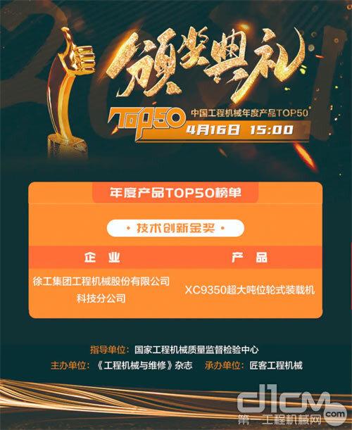 """""""中国工程机械年度产品TOP50""""评选"""