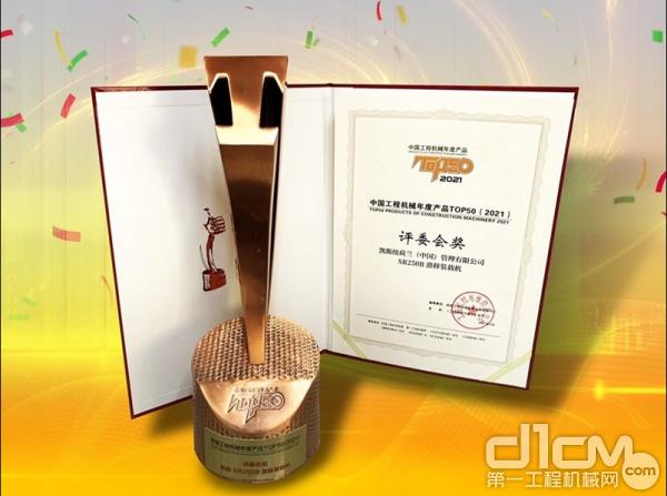 """凯斯SR250B型滑移装载机获""""2021中国工程机械年度产品TOP50""""奖"""
