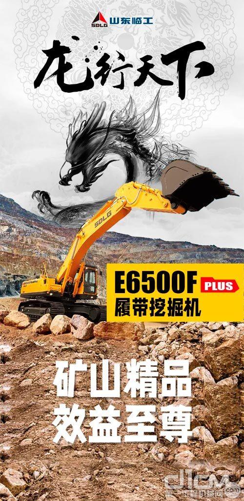 山东临工E6500F PLUS挖掘机
