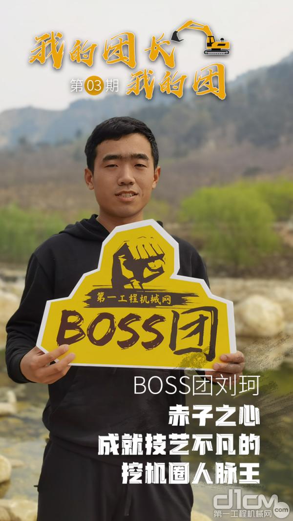 【BOSS团走一线】刘珂