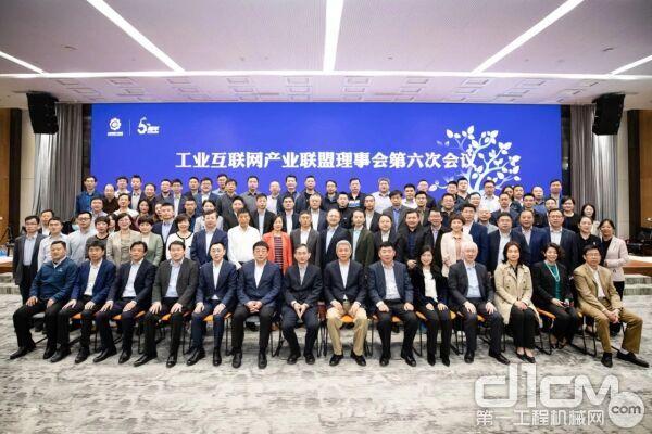 """工业互联网产业联盟(以下简称""""联盟/AII)理事会第六次会议"""