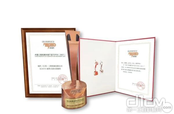 2021年中国工程机械TOP50产品获奖证书、奖杯及研发荣誉证书