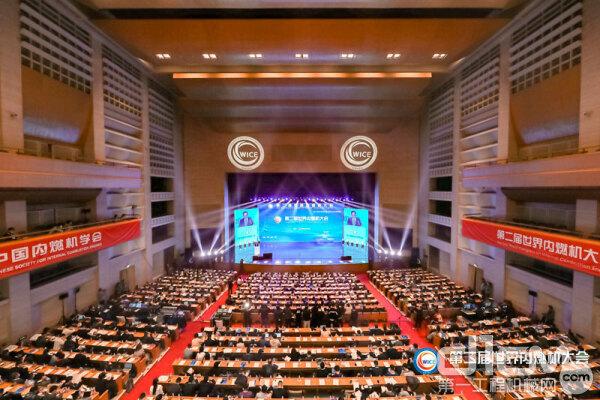 """大咖云集聚焦""""碳达峰、碳中和"""" 第二届世界内燃机大会在济南召开"""
